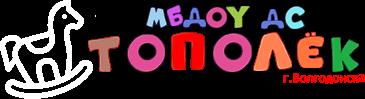 "МБДОУ ДС ""Тополек"" г.Волгодонска"